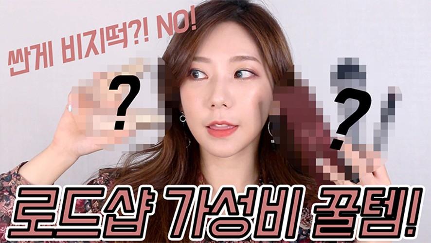 [깡나 KANGNA] 로드샵 가성비 꿀템 대방출 All korean makeup item