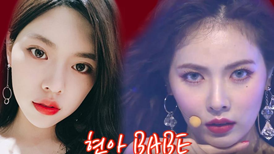 [꼬자매 KKOSISTERS] 현아 베베 커버 메이크업(HyunA Babe cover makeup)