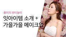 [룡이 RyongYi] 잇아이템 소개 + 가을가을 메이크업 하우투 Best item+ Fall daily makeup