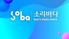 소리바다 베스트 케이뮤직 어워즈 레드카펫 현장 (Soba Best K Music Awards Redcarpet)