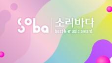 소리바다 베스트 케이뮤직 어워즈 (Soba Best K Music Awards)