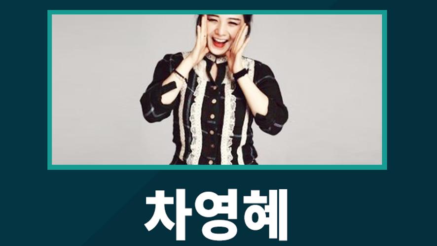 [유니뮤직레이스2017] V앱 스타미션 '차영혜'
