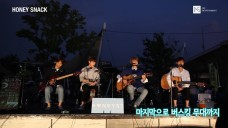[HONEYST] HBP; 시즌 Summer. 서울 밤 도깨비 야시장 버스킹