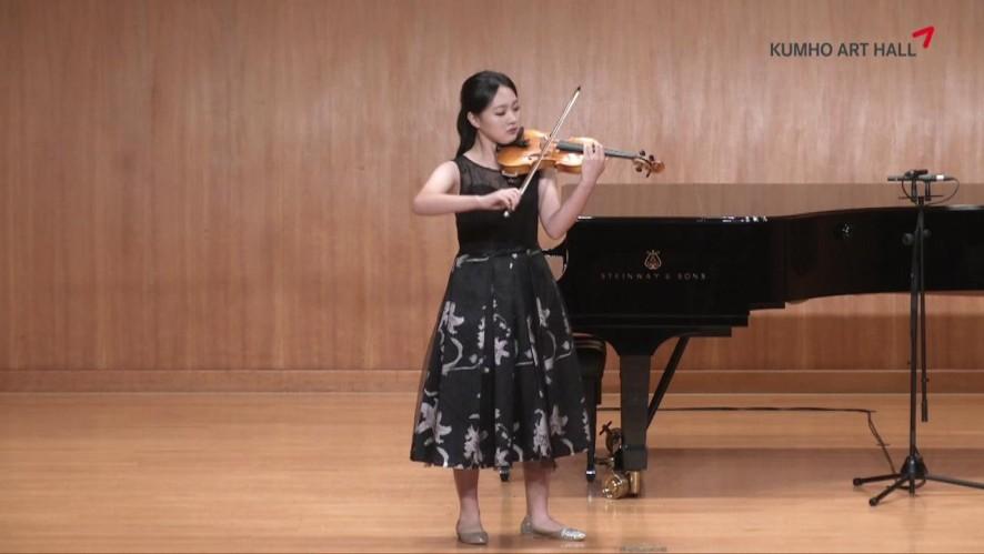 [금호아트홀]Young and Prodigy 김에셀 바이올린 / [Kumho Art Hall]Young and Prodigy Eshel Kim Violin