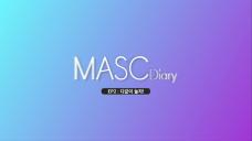 [마스크/MASC]마스크 다이어리 2화 다 같이 놀자!