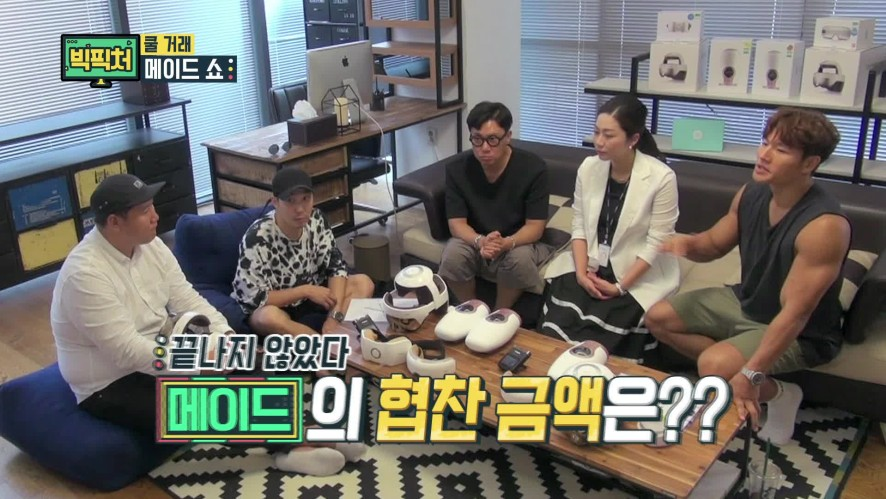 ep17_툭 까놓고 얼마 주실 겁니까? (Be straightforward - How much will you give us?)
