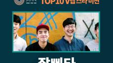 [유니뮤직레이스2017] V앱 스타미션 '잘삐타'