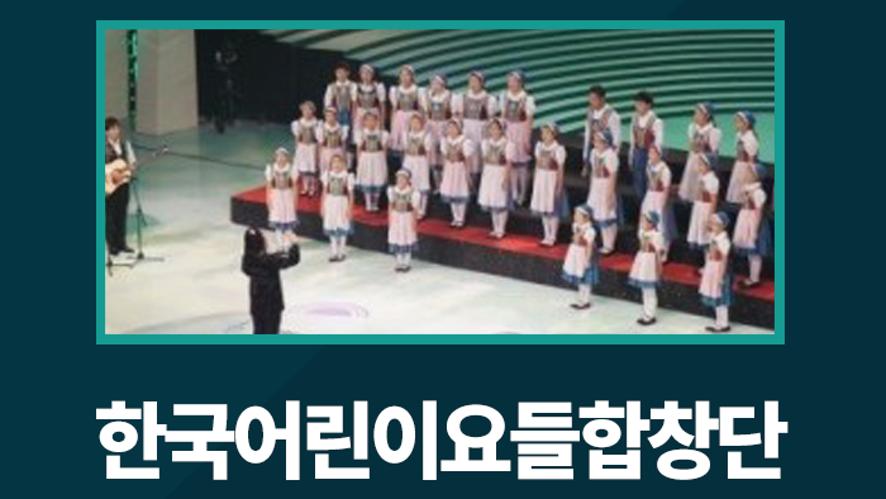 [유니뮤직레이스2017] V앱 스타미션 '한국어린이요들합창단'