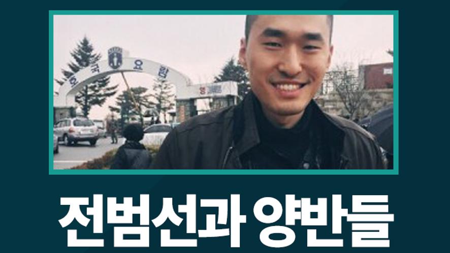 [유니뮤직레이스2017] V앱 스타미션 '전범선과양반들'