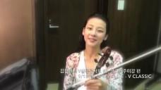 [예고] 김정원의 V살롱콘서트[바이올리니스트 클라라 주미강] Julius Kim's V Salon Concert <Violinist CLARA-JUMI KANG>