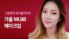 [Scarlett] 스칼렛의 가을 MLBB 메이크업 MLBB makeup for Fall
