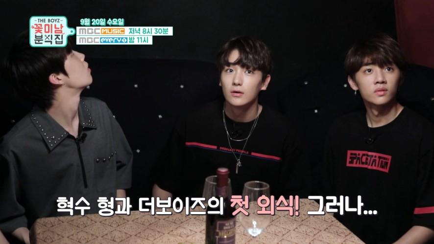 [Teaser(Ep.5)] 더보이즈 '꽃미남 분식집' (THE BOYZ 'Flower Snack')