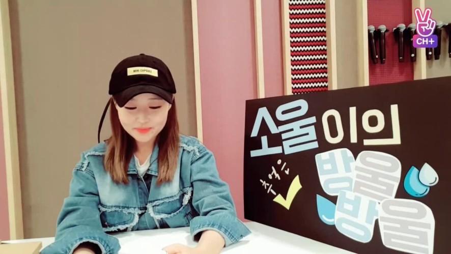 [CH+ mini replay] 소울은 방울방울💦 Babysoul's Splash💦
