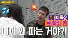 [개이득2] 슈스케 순정 팬의 탈덕현장 습격? 로이킴 편