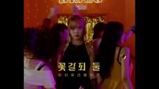 IU(아이유) - '꽃갈피 둘(Kkot-Galpi #2)' Teaser 2