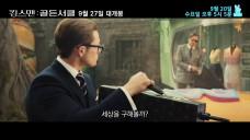 (예고) 콜린 퍼스 X 마크 스트롱 X 태런 에저튼 <킹스맨: 골든 서클> 무비토크 라이브 '<Kingsman: The Golden Circle> MovieTalk LIVE'