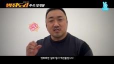(예고) 마동석 X 윤계상 X 최귀화 X 강윤성 감독 <범죄도시> 무비토크 라이브