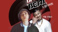 [넉살 x 던밀스] 드랍더비트(Drop The Beat)! @해요TV