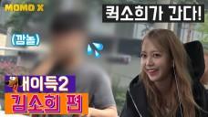 [개이득2] 퀵소희가 퀵 배달갑니다! 김소희 편