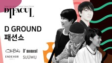 [StyLive] D GROUND 패션쇼_DIFACUL