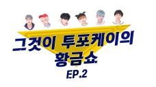 그것이 투포케이의 황금쇼(This Is 24K's Golden show) - EP.2 어서와, 안양은 처음이지?