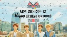 [IZ] 아이즈의 REAL LIVE : 사연 읽여주는 IZ + 준영 생일 미션 결정전!