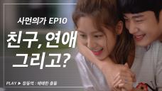 [사당보다 먼 의정부보다 가까운 시즌2] Between Friendship and Love 2 - EP10. 창동역 : 애매한 충돌