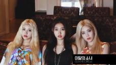 """이달의 소녀 오드아이써클 """"Girl Front"""" 공개 기념 첫 V라이브"""