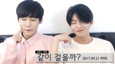 [HNB] 박우담X우진영 같이 걸을까?