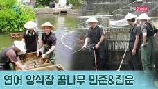 Ep28-1. 연어 양식장 꿈나무 김민준&정진운 #연어조하.mp4
