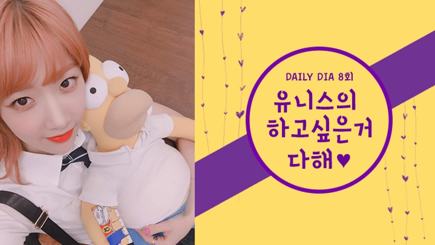 데일리 다이아 8회-유니스의 하고싶은거다해♥