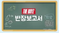 [THE BOYZ] 반장보고서