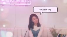 라디오 in 가영 #29