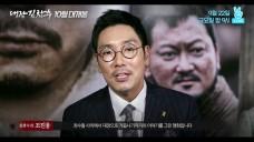 (예고) 조진웅 X 송승헌 X 정만식 <대장 김창수> 무비토크 라이브 '(Preview) <MAN OF WILL> MovieTalk LIVE'