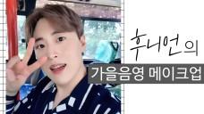 [후니언_Hoonion] 가을음영 메이크업 Fall daily makeup