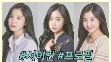 배우 서이안 #프로필 #메이킹영상