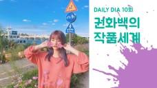 데일리 다이아 10회-권화백의 작품세계