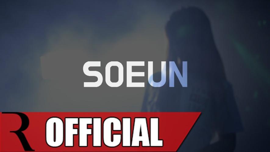 "[M/V]여고생_Highschool ""SOEUN"" Solo Dance Video 소은 솔로 댄스"