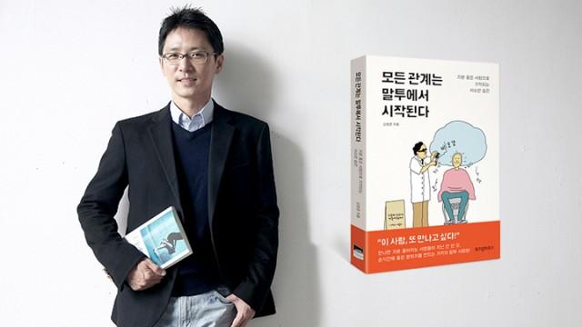 <모든 관계는 말투에서 시작된다> 커뮤니케이션 코치 김범준 생중계