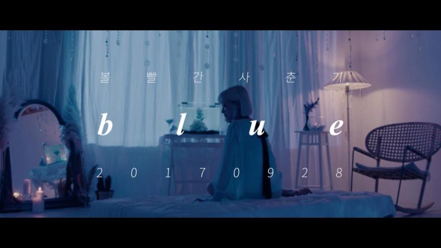 [볼빨간사춘기] 'Blue' 오피셜 티저 공개!