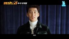 (예고) 배우What수다 <윤계상>편 '(Preview) <YOON Kye-sang> Actor&Chatter'