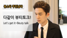 [주민님아 Joomin] 다함께 하는뷰티토크 / Let's geit it! beauty talk