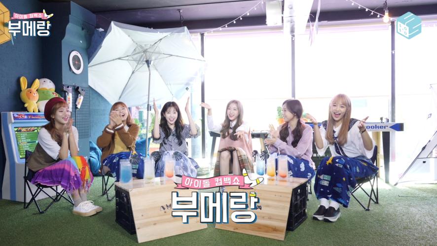 부메랑 Ep1. 에이프릴 미니 앨범 셀프 소개서 part 1