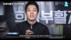 (예고) 김래원 X 김해숙 X 전혜진 X 곽경택 감독 <희생부활자> 무비토크 라이브 '(Preview) <RV: Resurrected Victims> MovieTalk LIVE'