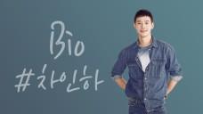 Bio#차인하 ( Biography #CHA IN HA)