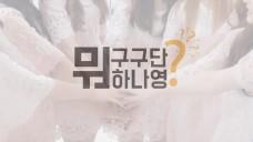 구구단(gugudan) 구구단뭐하나영? ep.13