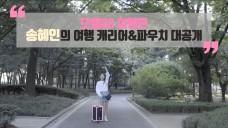 [모델88] 고스트 에이전시 송혜인! 상큼 모델 송혜인의 여행 캐리어&파우치 대공개!