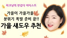 [HAKONYANG] 가을가을 분위기 폭발 준비끝!! 가을 섀도우 추천 F/W MUST HAVE Eyeshadow