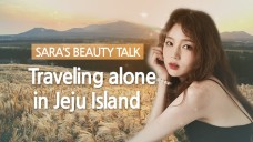 [Sara]Beauty talk in Jeju Island 혼자서도 예쁘게 in Jeju Island