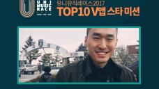 [유니뮤직레이스2017] V앱 스타미션 '전범선과 양반들'